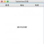 从零开始学习JavaFX(14) 控件篇之TableView(1)