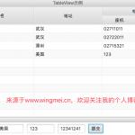 从零开始学习JavaFX(15) 控件篇之TableView(2)
