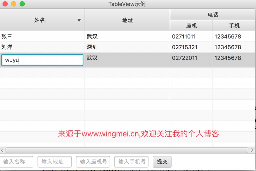 《从零开始学习JavaFX(15) 控件篇之TableView(2)》