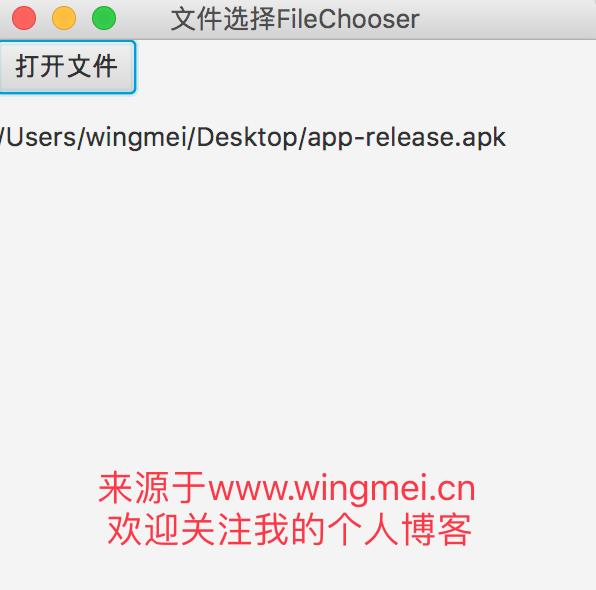 《从零开始学习JavaFX(18) 控件篇之File Chooser》