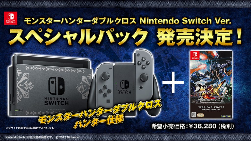《怪物猎人Nintendo Switch版本即将在2017年8月25日发售》