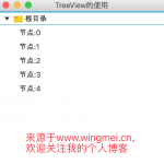 从零开始学习JavaFX(19) 控件篇之TreeView