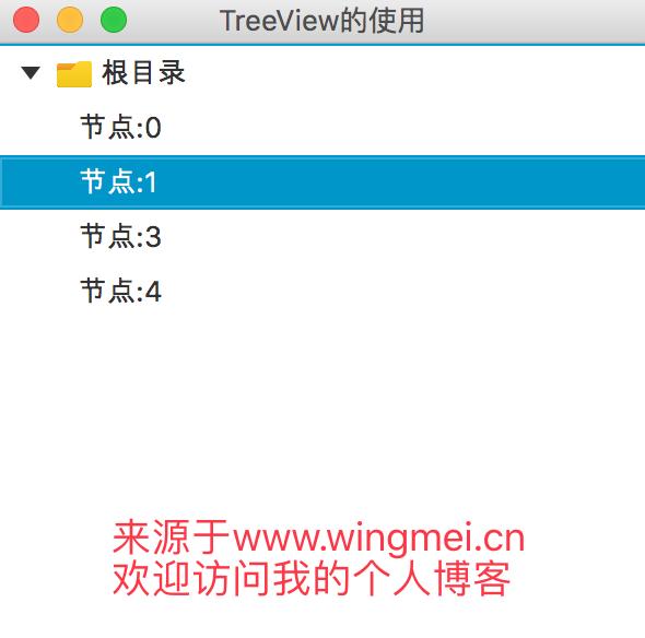 《从零开始学习JavaFX(19) 控件篇之TreeView》
