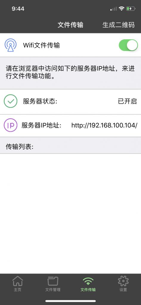 《IOS APP SF文件管理器 v2.3.0》